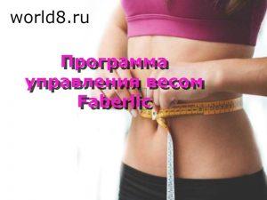 программа управления весом