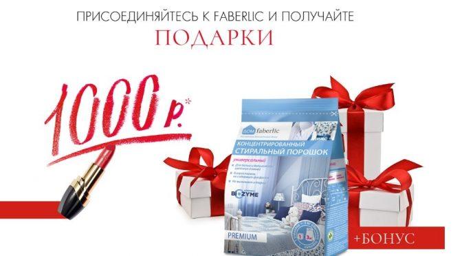 Подарок Faberlic и  1000 рублей на покупку