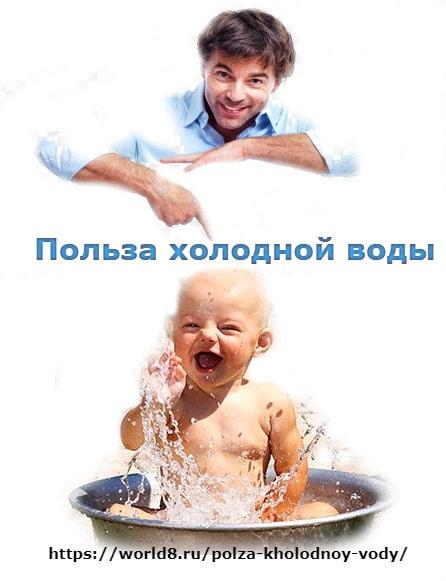 Обливание холодной водой польза