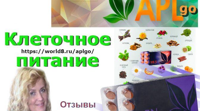 APLgo Официальный сайт продукция Отзывы