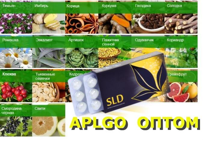 APLgo Оптом
